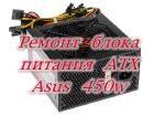 Книга Ремонт блока питания ATX Asus 450w