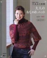 Книга Seibido Mook - Elegant Knit Vol.6 2013