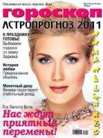 """Журнал Лиза. Гороскоп. Спецвыпуск """"Астропрогноз 2011"""""""