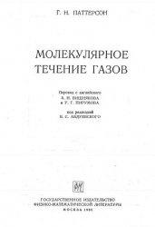 Книга Молекулярное течение газов