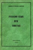 Книга Русский язык при советах