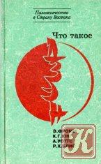 Книга Книга Что такое дзэн