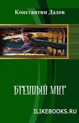 Книга Дадов Константин - Бренный мир