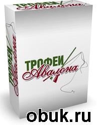 Книга Трофеи Авалона. Сплит-шот. (2013г., WEB-DLRip, RUS)