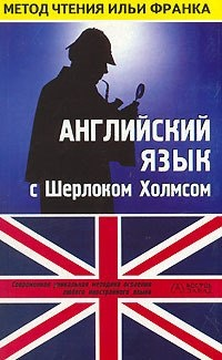 Книга Английский язык с Шерлоком Холмсом. Первый сборник рассказов