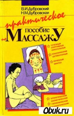 Книга Практическое пособие по массажу
