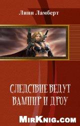 Книга Следствие ведут вампир и дроу