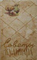 Книга Советы кулинара