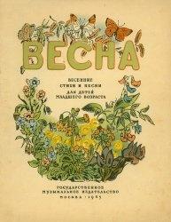 Книга Весна