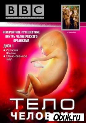 Книга Беременность и Роды - Обыкновенное чудо BBC