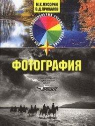 Книга Фотография