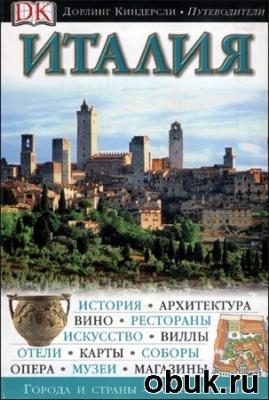 Книга Италия. Иллюстрированный путеводитель