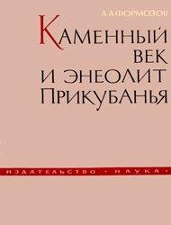 Книга Каменный век и энеолит Прикубанья