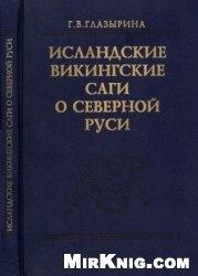 Книга Исландские викингские саги о Северной Руси