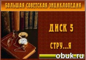Книга Большая Советская Энциклопедия. Диск № 5 СТРУ-Я