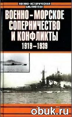 Книга Военно-морское соперничество и конфликты в 1919-1939