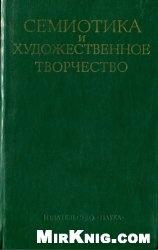 Книга Семиотика и художественное творчество