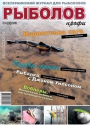 Рыболов профи № 4 2013
