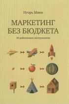 Книга Маркетинг без бюджета. 50 работающих инструментов