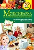 Книга Мультиварка. Первые и вторые блюда, выпечка и десерты