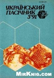Журнал Український пасiчник № 3, 4, 6 1991