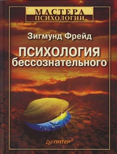 Книга Зигмунд Фрейд Психология бессознательного