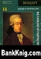Журнал Великие композиторы. Жизнь и творчество. 14. Моцарт pdf  4,04Мб