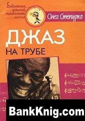 Книга Джаз на трубе pdf  11,2Мб