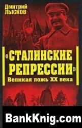 """Книга """"Сталинские репрессии"""". Великая ложь XX века pdf 3Мб"""