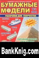 Журнал Бумажные модели №2 2009 jpg 5,34Мб