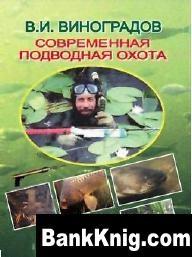 Книга Современная подводная охота pdf    2,41Мб