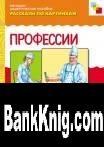 Книга Наглядно-дидактическое пособие. Профессии. Рассказы по картинкам. jpg 8Мб