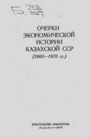 Книга Очерки экономической истории Казахской ССР (1860-1970 гг.) pdf 35,3Мб