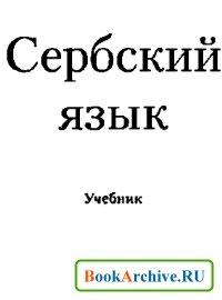 Книга Сербский язык. Учебник.