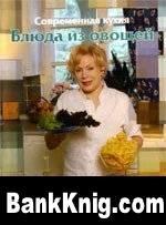 Книга Блюда из овощей. Рецепты от Аллы Будницкой pdf 3,14Мб