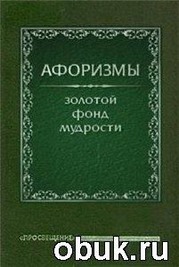Книга Афоризмы. Золотой фонд мудрости