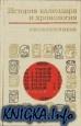 Книга История календаря и хронология