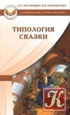 Книга Типология сказки
