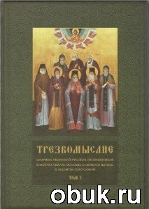 Книга Трезвомыслие (в 2-х томах)