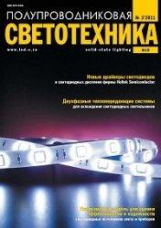 Книга Полупроводниковая светотехника №3 2011