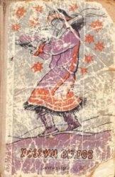 Книга Хозяин ветров