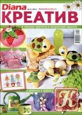 Книга Diana креатив № 6 2012