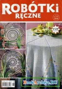 Книга Robotki Reczne №1-12 2010.