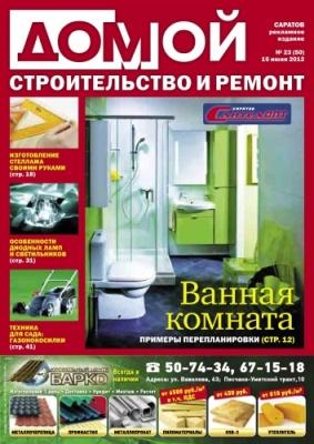 Журнал Журнал Домой. Строительство и ремонт. Саратов №23 2012