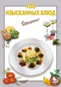 Книга 100 изысканных блюд