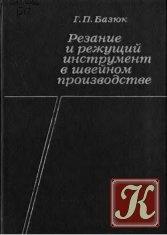 Книга Резание и режущий инструмент в швейном производстве