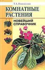 Книга Комнатные растения. Новейший справочник
