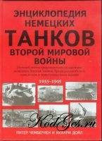 Книга Энциклопедия немецких танков Второй мировой войны.