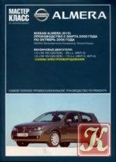 Nissan Almera N16 2000-2006г. Профессиональное руководство по ремонту