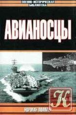 Книга Авианосцы. Том II